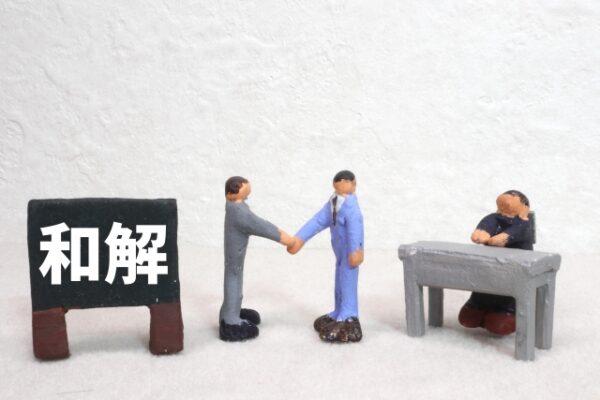 特定調停和解の画像