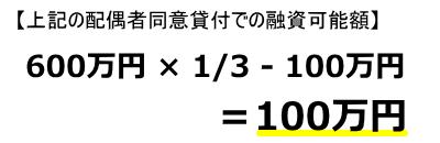 600万円×1/3-100=100万円