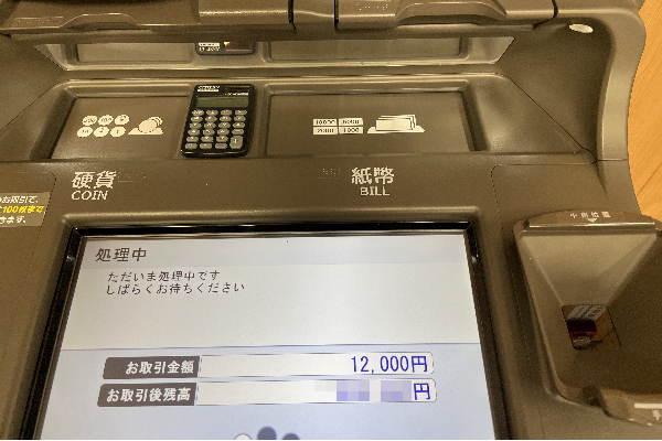 銀行ATM画面