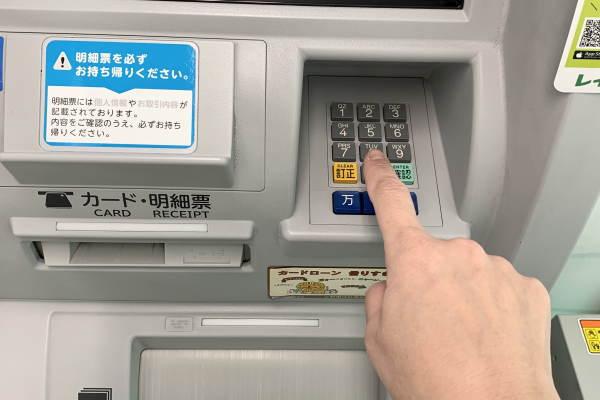 消費者金融ATM