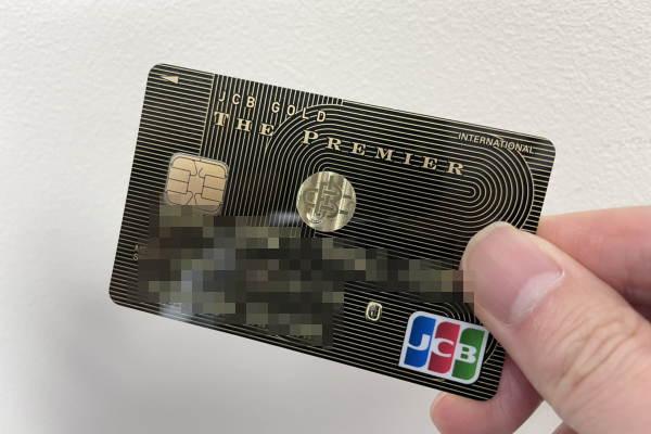 JCBクレジットカード